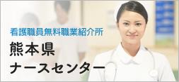 看護職員無料職業紹介所 熊本県ナースセンター