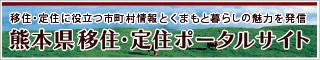 移住。定住に役立つ市町村情報とくまも暮らしの魅力を発信 熊本県移住・定住ポータルサイト