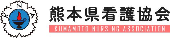 熊本県看護協会 KUMAMOTO NURSING ASSOCIATION