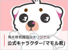熊本県看護協会 公式キャラクター「マモル君」