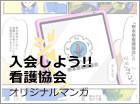 オリジナルマンガ「入会しよう!!熊本県看護協会」