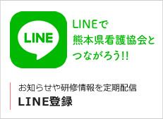 お知らせや研修情報を定期配信 LINE登録