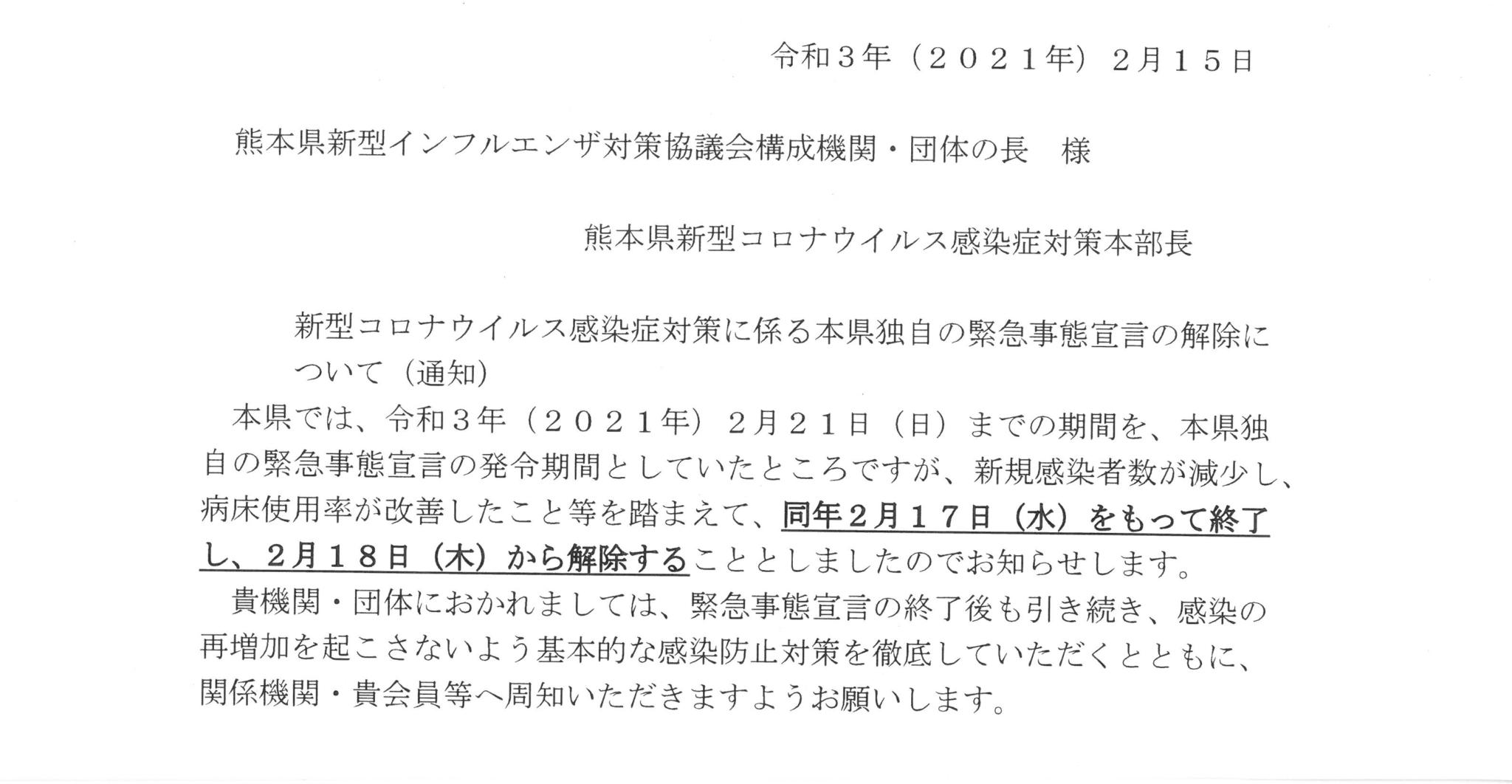 解除 事態 県 宣言 熊本 緊急